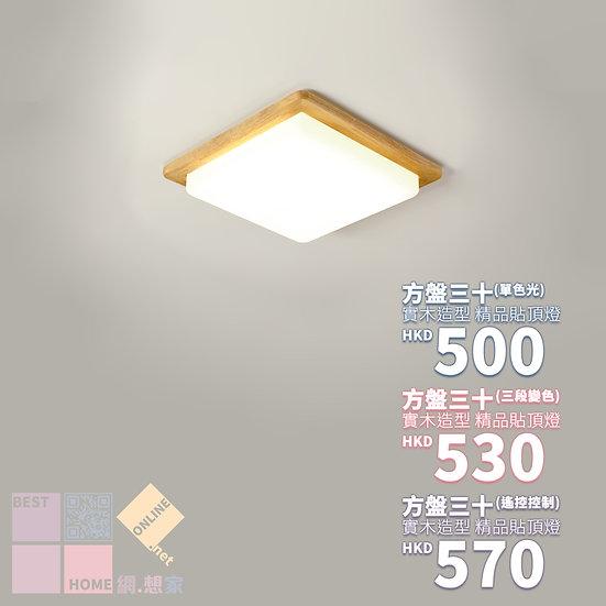 原木造型 方盤三十 精品貼頂燈 包送貨安裝 半年保養