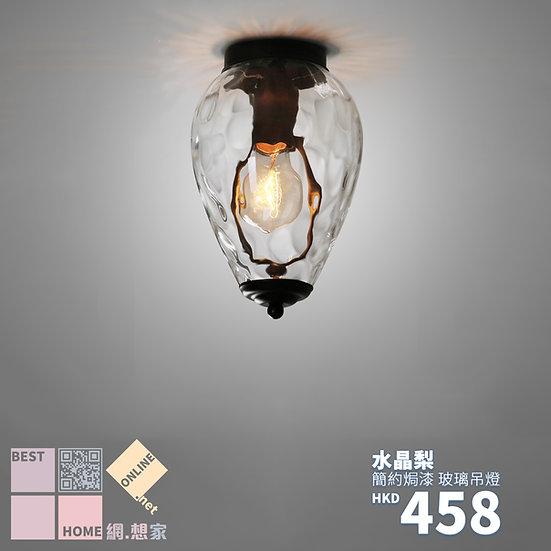 簡約現代 水晶梨 玻璃吊燈 包送貨安裝 半年保養