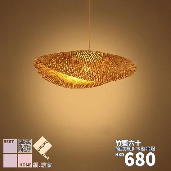 簡約焗漆 竹籃六十 木藝吊燈 包送貨安裝 半年保養