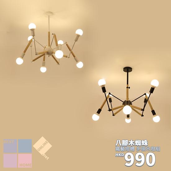 鐵藝燈體 八腳木蜘蛛 多頭吊燈組 包送貨安裝 半年保養