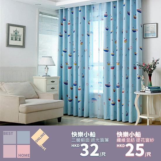 三層緞面 快樂小船 遮光窗簾 配套窗紗