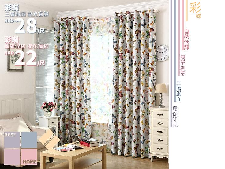 三層緞面 彩蝶 遮光窗簾 配套窗紗