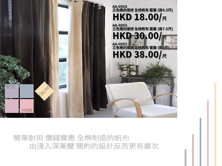 三色橫向接拼 全棉帆布 窗簾 144種顏色自由接拼