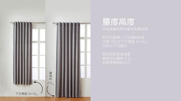 訂購窗簾2.jpg