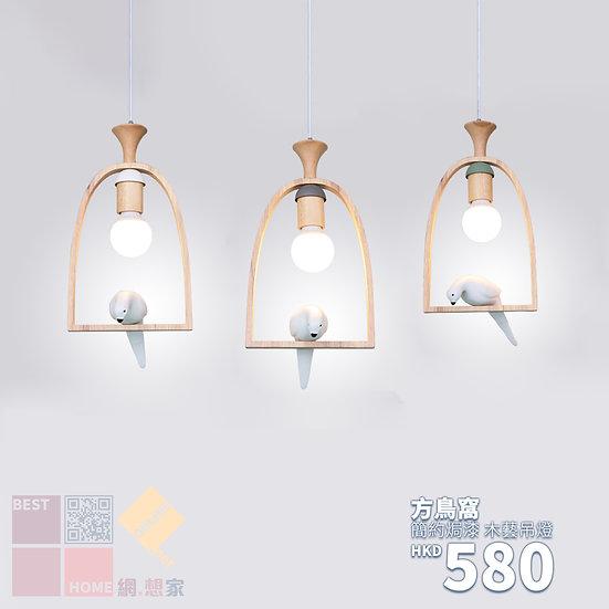 簡約焗漆 方鳥窩 木藝吊燈 包送貨安裝 3種顏色選擇 半年保養