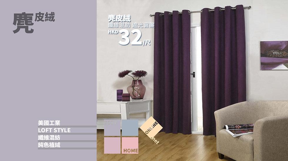 纖維混紡 麂皮絨 遮光窗簾 有6種顏色