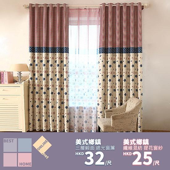 三層緞面 美式鄉鎮 遮光窗簾 配套窗紗