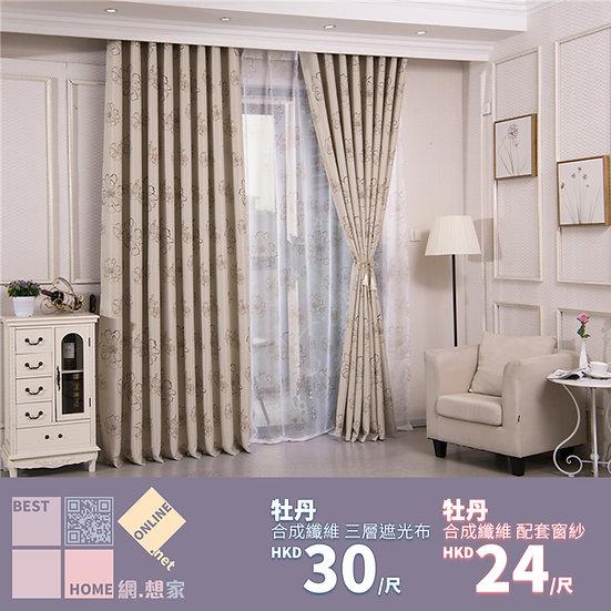 合成纖維 牡丹 三層遮光布 配套窗紗