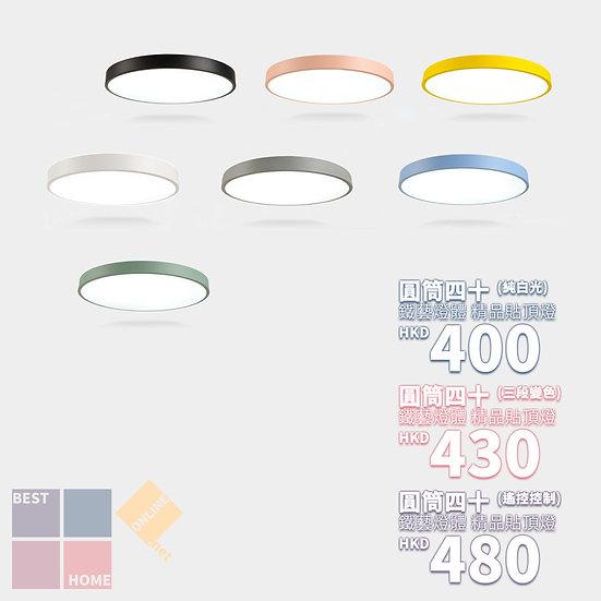 鐵藝燈體 圓筒四十 精品貼頂燈 包送貨安裝 7種顏色 3種尺寸選擇
