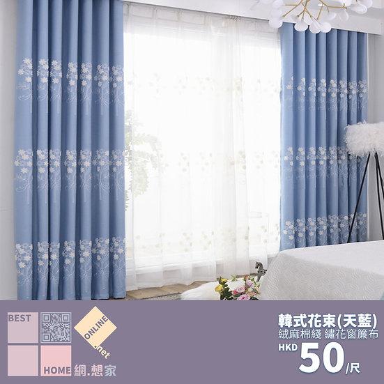絨麻棉綫 韓式花束(天藍) 繡花窗簾布
