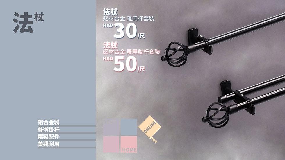 鋁合金制 法杖 22mm藝術掛杆套裝