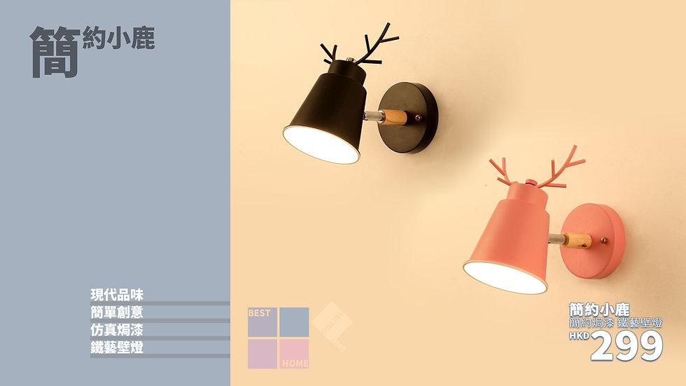 簡約焗漆 簡約小鹿 鐵藝壁燈 包送貨安裝 2種顏色選擇 半年保養