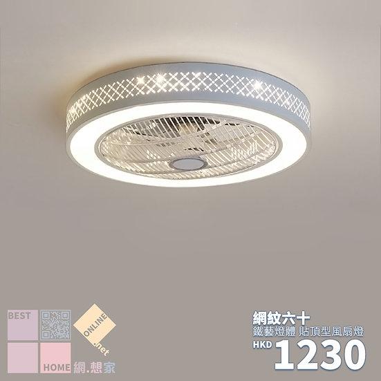 鐵藝燈體 網紋六十 貼頂型風扇燈 包送貨安裝 半年保養