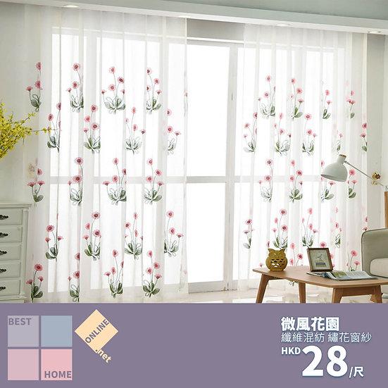 纖維混紡 微風花園 繡花窗紗