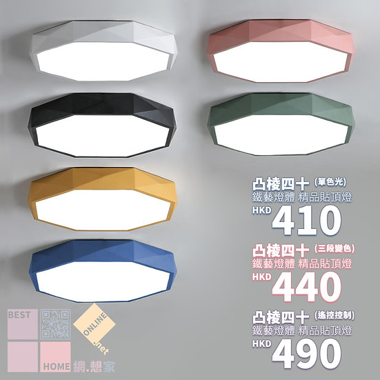 鐵藝燈體 凸棱四十 精品貼頂燈 包送貨安裝 6種顏色 3種款式選擇 半年保養