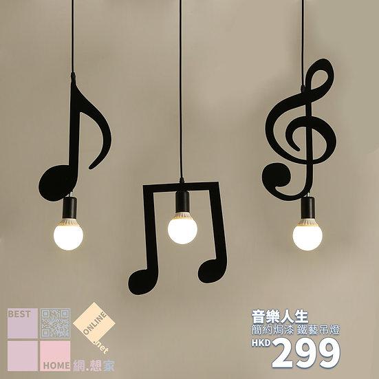 簡約焗漆 音樂人生 鐵藝吊燈 包送貨安裝 3種款式選擇 半年保養