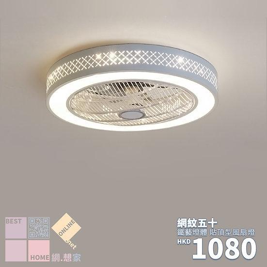 鐵藝燈體 網紋五十 貼頂型風扇燈 包送貨安裝 半年保養