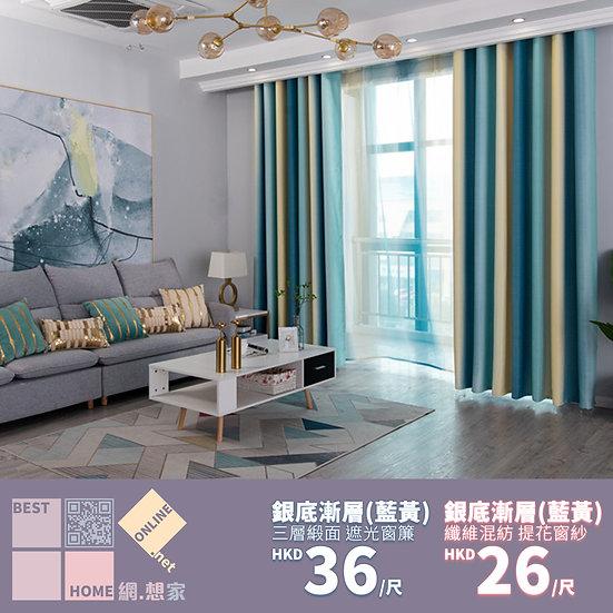 三層緞面 銀底漸層(藍黃) 遮光窗簾 配套窗紗 有5種顏色