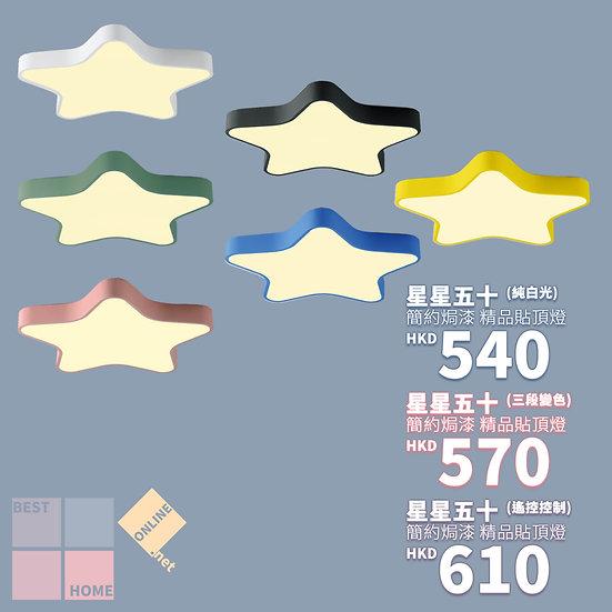 鐵藝燈體 星星五十 精品貼頂燈 包送貨安裝 半年保養 有6種顏色