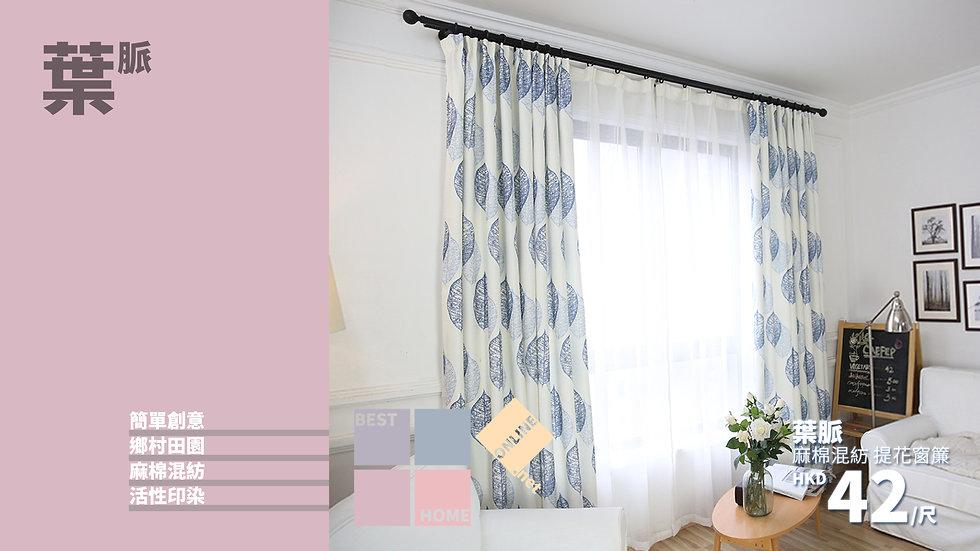 麻棉混紡 葉脈 提花窗簾 有2種顏色