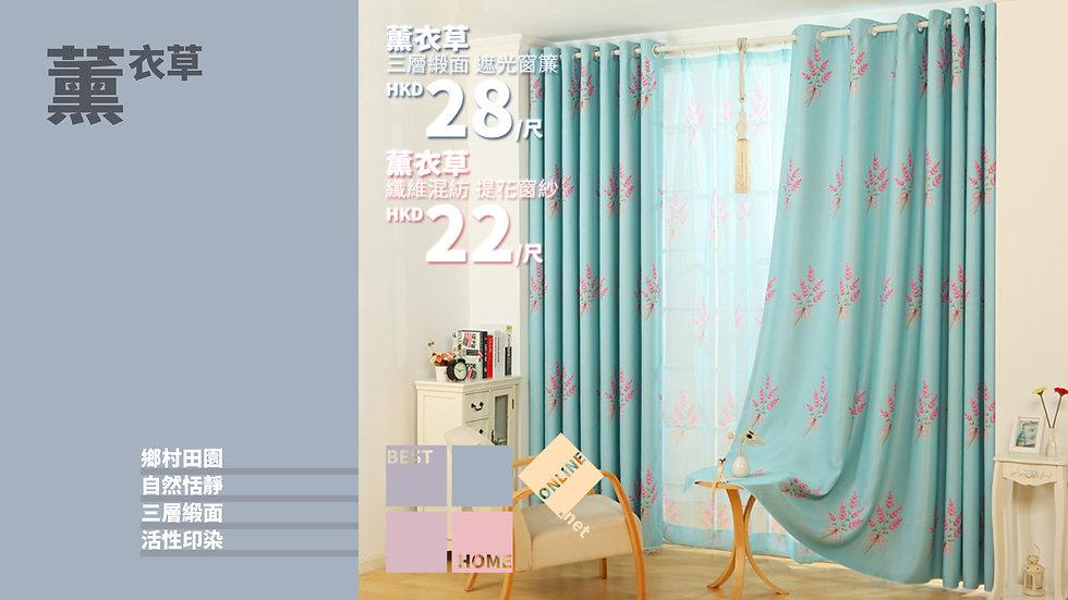 三層緞面 薰衣草 遮光窗簾 配套窗紗 有3種顏色
