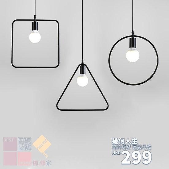 簡約焗漆 幾何人生(ABC) 鐵藝吊燈 包送貨安裝 半年保養
