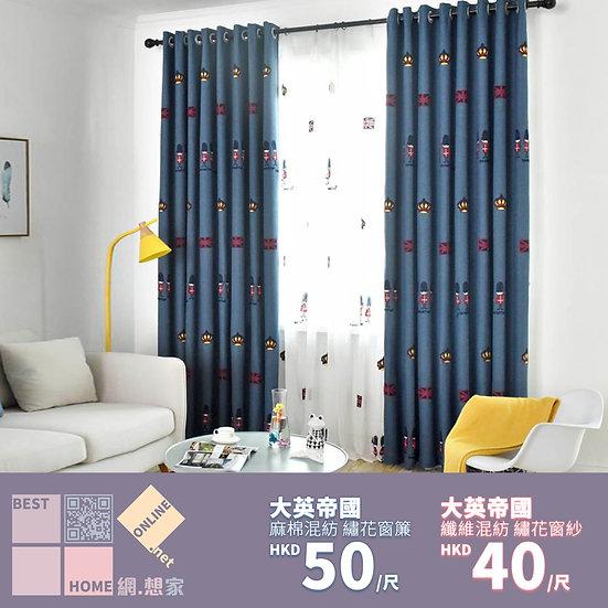 麻棉混紡 大英帝國 織花窗簾 配套窗紗