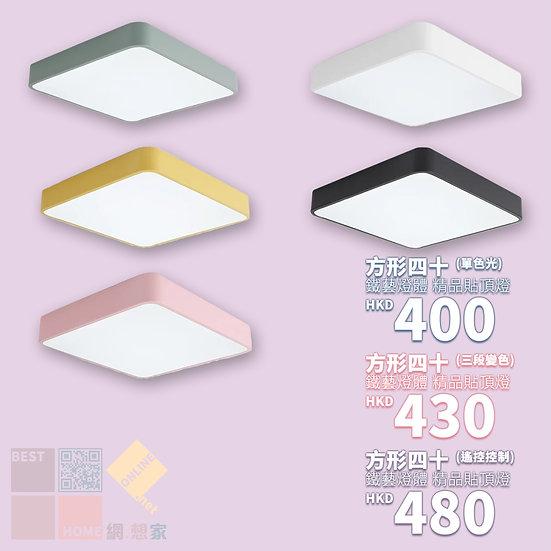 鐵藝燈體 方形四十 精品貼頂燈 包送貨安裝 5種顏色 3種款式選擇 半年保養