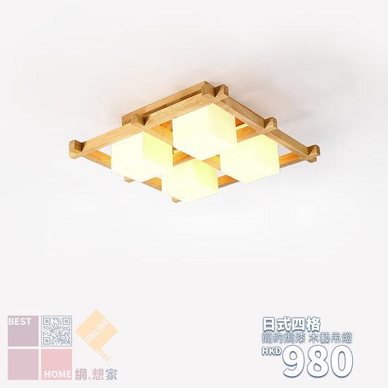 簡約焗漆 日式四格 木藝吊燈 包送貨安裝 半年保養