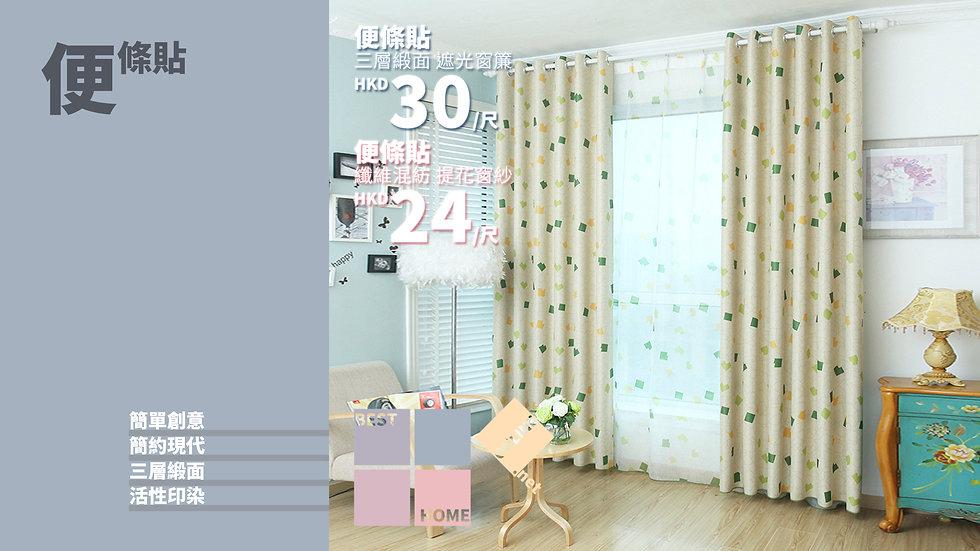 三層緞面 便條貼 遮光窗簾 配套窗紗