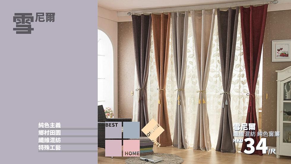 纖維混紡 雪尼爾 純色窗簾 有12種顏色
