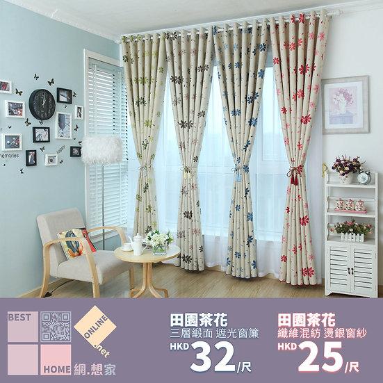 三層緞面 田園茶花 遮光窗簾 配套窗紗 4種顏色選擇