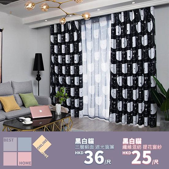 三層緞面 黑白貓 遮光窗簾 配套窗紗