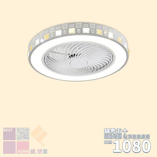 鐵藝燈體 錦秀五十 貼頂型風扇燈 包送貨安裝 半年保養