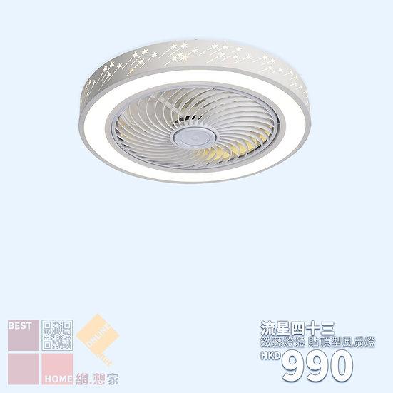鐵藝燈體 流星四十三 貼頂型風扇燈 包送貨安裝 半年保養