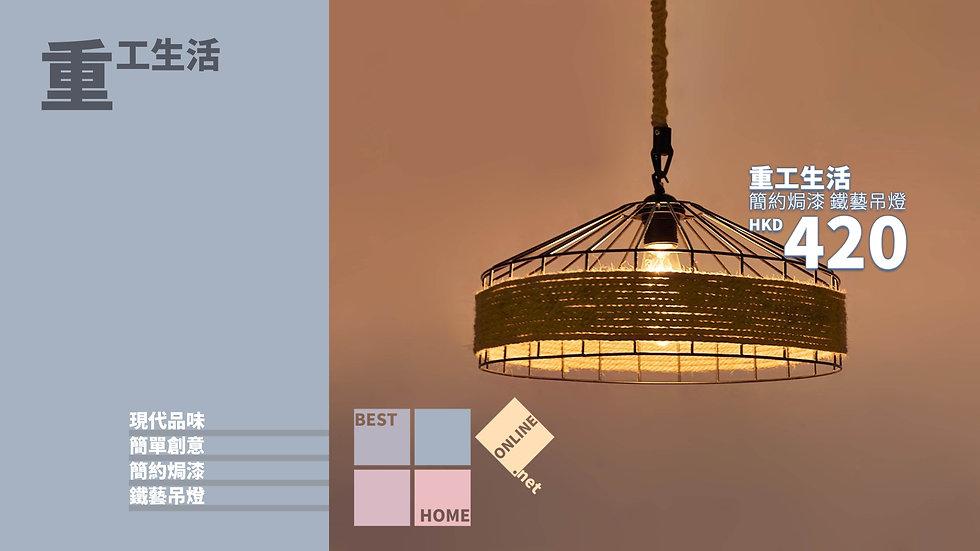 簡約焗漆 重工生活 鐵藝吊燈 包送貨安裝 半年保養
