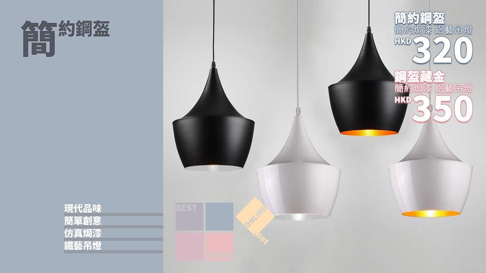 簡約焗漆 簡約鋼盔 鋁藝吊燈 有2種顏色 包送貨安裝