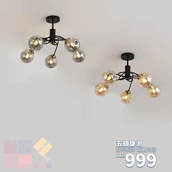 簡約焗漆 五頭旋泡 鐵藝吊燈 包送貨安裝 半年保養 有2種顏色