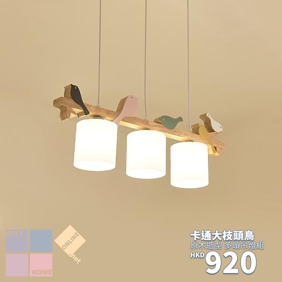 原木造型 卡通大枝頭鳥 多頭吊燈組 包送貨安裝 半年保養