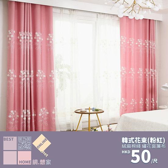 絨麻棉綫 韓式花束(粉紅) 繡花窗簾布