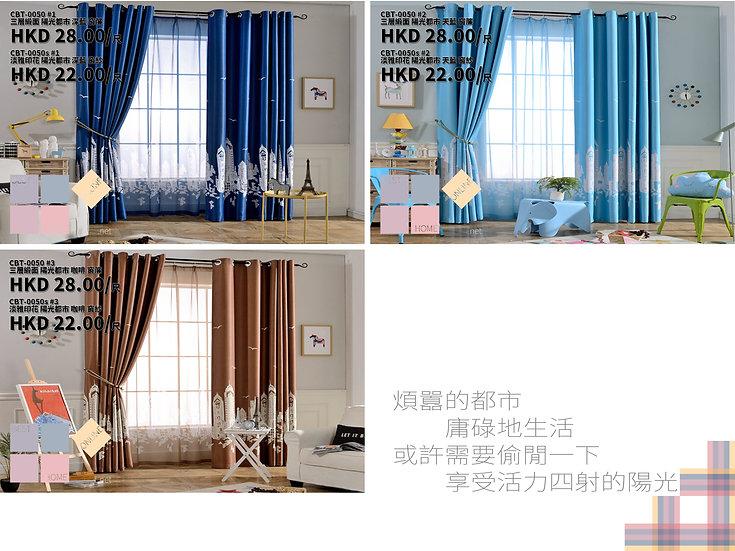 三層緞面 陽光都市 窗簾 配套窗紗 有3種顏色