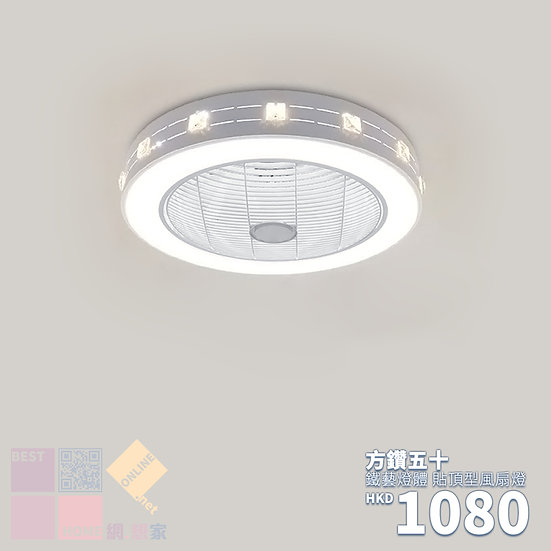 鐵藝燈體 方鑽五十 貼頂型風扇燈 包送貨安裝 半年保養