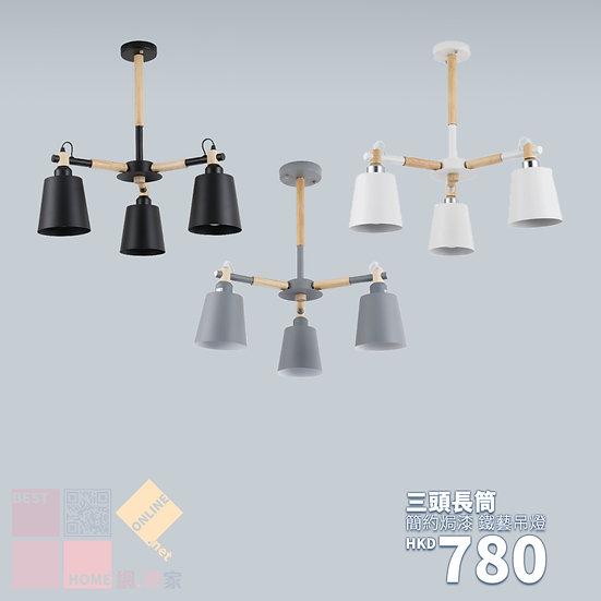 簡約焗漆 三頭長筒 鐵藝吊燈 包送貨安裝 3種顏色選擇 半年保養