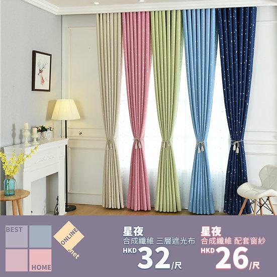 合成纖維 星夜 三層遮光布 配套窗紗 有5種顏色