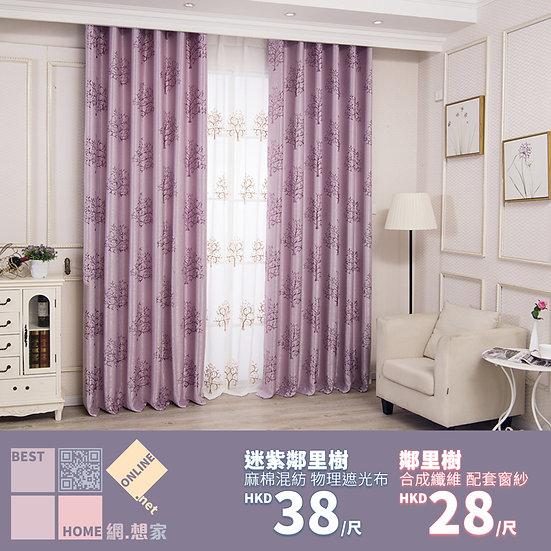 麻棉混紡 迷紫鄰里樹 物理遮光布 配套窗紗 有4種顏色