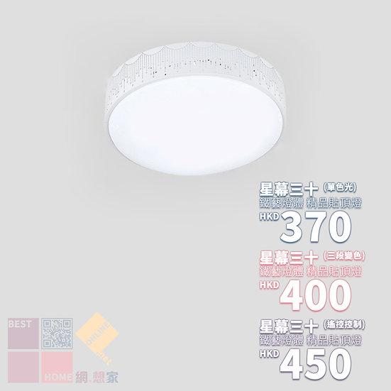 鐵藝燈體 星幕三十 精品貼頂燈 包送貨安裝 半年保