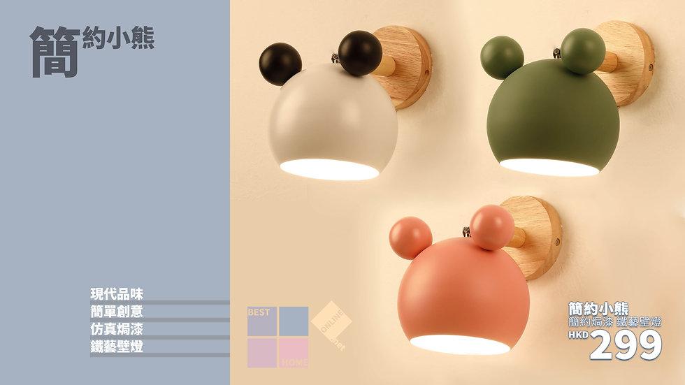 簡約焗漆 簡約小熊 鐵藝壁燈 包送貨安裝 3種顏色選擇 半年保養