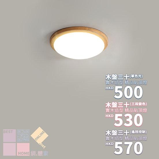 原木造型 木盤三十 精品貼頂燈 包送貨安裝 半年保養