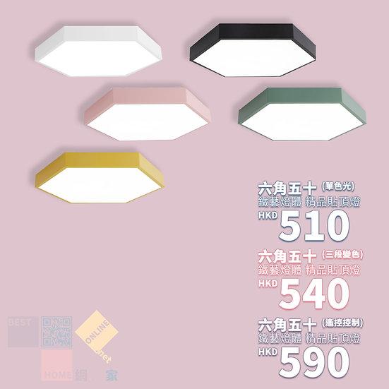 鐵藝燈體 六角五十 精品貼頂燈 包送貨安裝 5種顏色 3種款式選擇 半年保養
