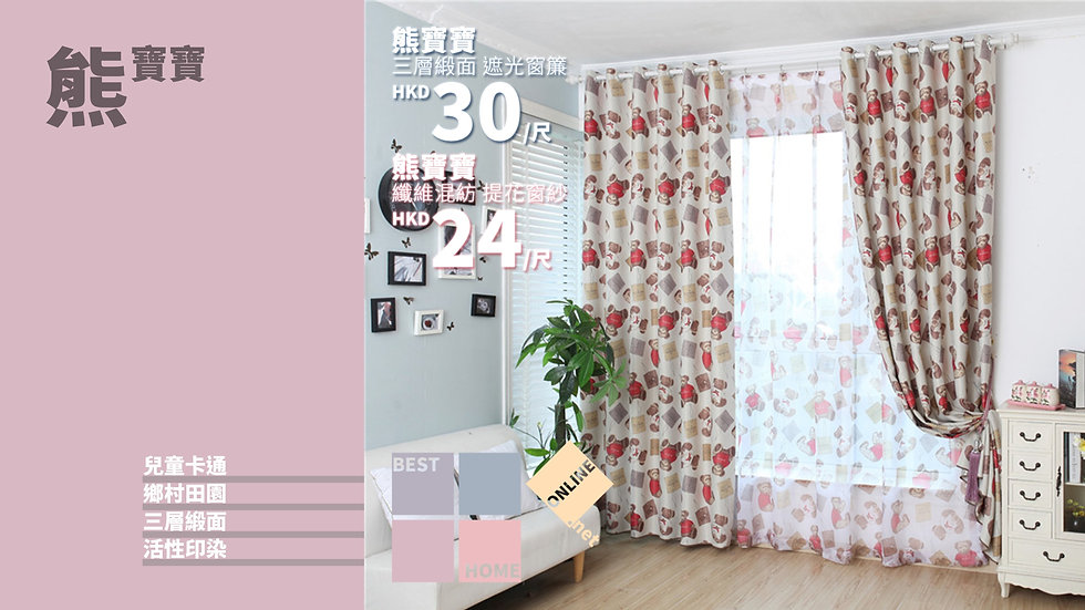 三層緞面 熊寶寶 遮光窗簾 配套窗紗 有2種顏色